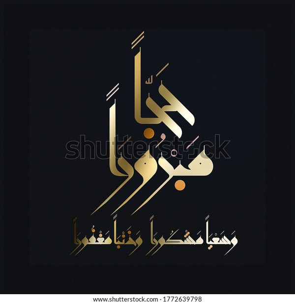 """""""Hajj Mabrur"""" greeting in golden Arabic Kufic calligraphy (English """"May Allah accept your Hajj, reward you for your efforts, and forgive your sins"""")"""