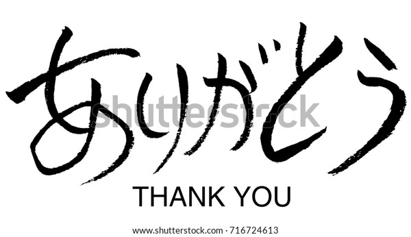 Hand Drawn Japanese Calligraphy Thank You ภาพประกอบสต็อก