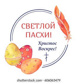 Hand drawn Orthodox Easter watercolor Card