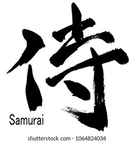 Hand written Kanji (Chinese/Japanese) character of Samurai (Samurai)