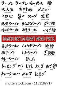 Hand written Kanji (Chinese/Japanese) character of various useful vocabularies for Ramen restaurant.  Covered what Ramen restaurant need in menu.