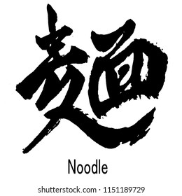 Hand written Kanji (Chinese/Japanese) character of Noodle (Mien,Men)