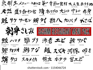 Hand written Kanji (Chinese/Japanese) character of various useful vocabularies for Japanese Sashimi restaurant. Covered what Sashimi restaurant need in menu.