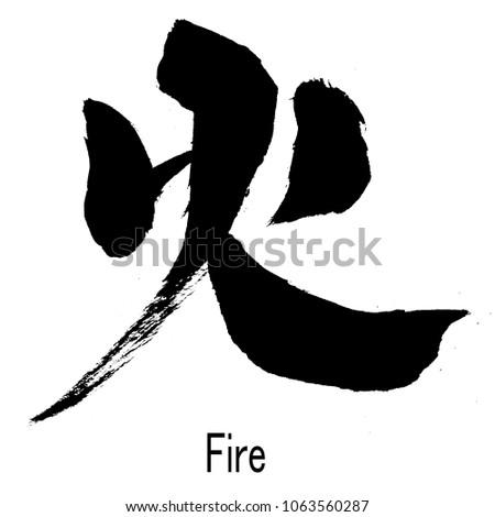 Hand Written Kanji Chinese Japanese Character Fire Tuesday Stock