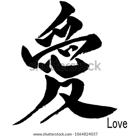 Hand Written Kanji Chinese Japanese Character Love Ai Stock