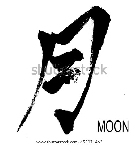 Hand Written Kanji Chinese Japanese Character Moon Stock