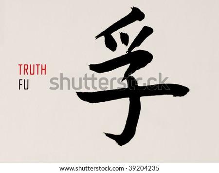 Handwriting Chinese Character Stock Illustration 39204235 Shutterstock