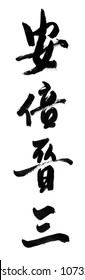 Handwritten calligraphy (Translation: Shinzo Abe, the name of the Prime Minister of Japan)