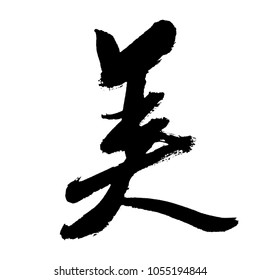 handwritten Chinese calligraphy (Translation: beautiful, America)