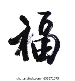 handwritten Chinese calligraphy (Translation: blessing / good fortune)