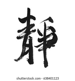 handwritten Chinese calligraphy (Translation: calm / quiet)