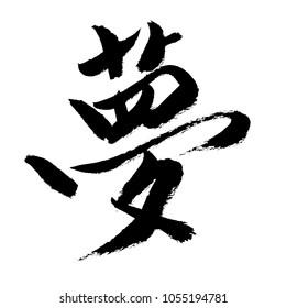 handwritten Chinese calligraphy (Translation: Dream/wish/fantasy)