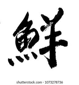 Handwritten Chinese/Kanji/Hanja calligraphy (Translation: fresh/bright)