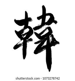 """Handwritten Chinese/Kanji/Hanja calligraphy (Translation: Korea or surname """"Han"""")"""