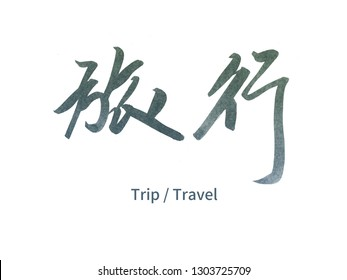 """Handwritten traditional Chinese/Kanji calligraphy means """"trip / travel"""""""