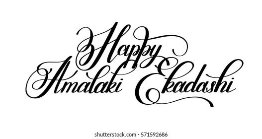 happy amalaki ekadashi lettering inscription to indian holiday festive greetings card, banner, design, poster, web, celebrated on March 8, raster version illustration