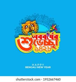 Happy Bengali New Year, Bangla Typography, Suvo Noboborsho Bengali Traditional Design.