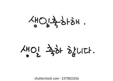 Happy Birthday In Korean Stock Illustrations Images Vectors Shutterstock