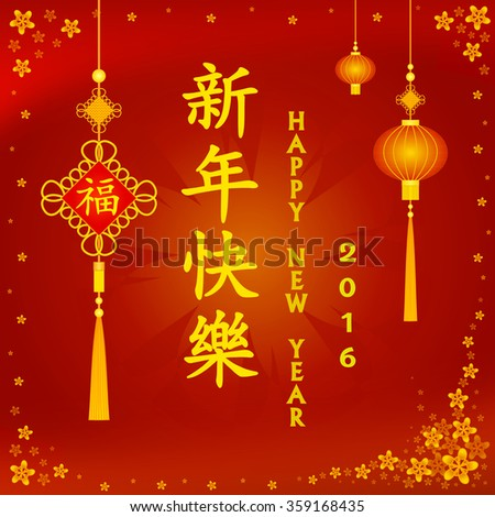 Royalty free stock illustration of happy chinese new year 2016 happy chinese new year 2016 greeting card decorated with flower blossom red chinese lantern and m4hsunfo