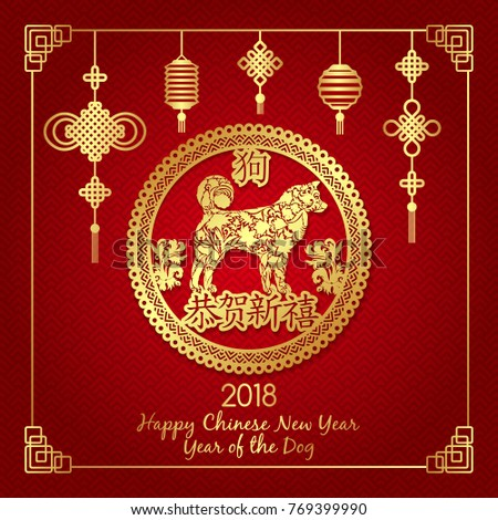 happy chinese new year 2018 card with gold dog line stripe abstract on red background design