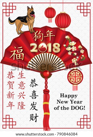 Happy Chinese New Year 2018 Greeting Stockillustration 790846084 ...