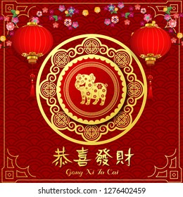 Happy chinese new year 2019 year of the pig with hanging lanterns and colorful flowers. Chinese characters mean Happy New Year