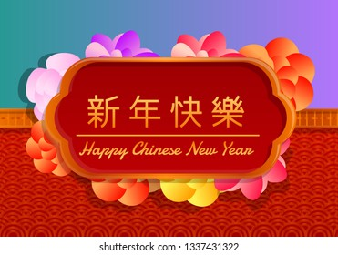 Happy chinese new year concept banner. Cartoon illustration of happy chinese new year concept banner for web design
