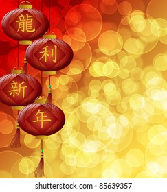 Happy Chinese New Year Dragon Lanterns with Blurred Bokeh Background Illustration