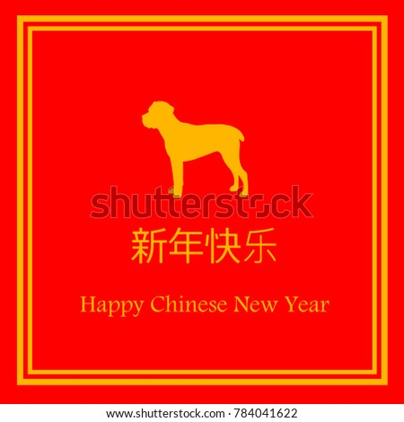 happy chinese new year theme with chinese language that means happy new year in english