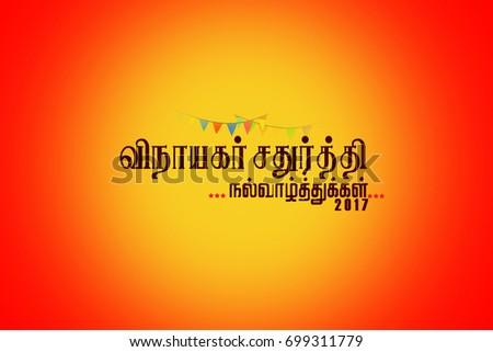 Happy ganesh chaturthi greeting card tamil stock illustration happy ganesh chaturthi greeting card in tamil m4hsunfo