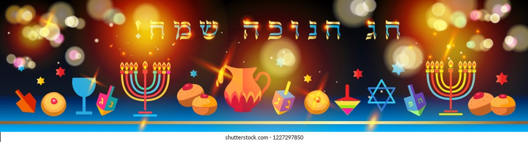 Happy Hanukkah banner with traditional Jewish Holiday Hanuka festival of lights symbols decor. Chanukah menorah, candelabrum & candles, wood dreidel, chanuka donuts on festive bokeh lights background
