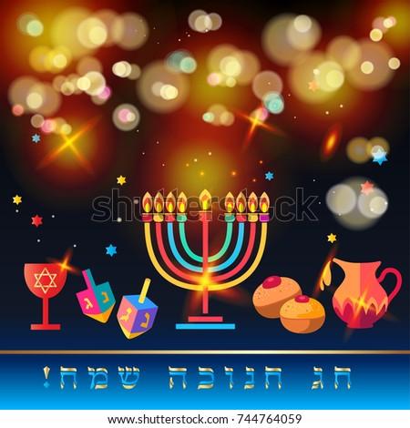 Happy Hanukkah Gold Wallpaper For Israel Festival Of Lights Celebration With Traditional Symbols Wooden Dreidels