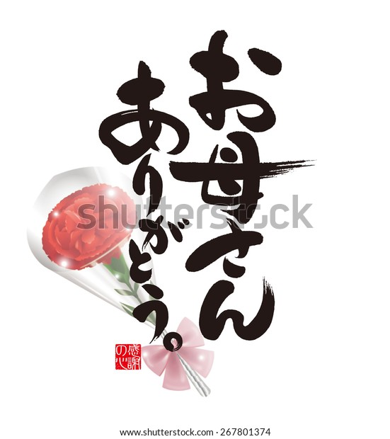 Happy Mothers Day Calligraphy Written Japanese Stock