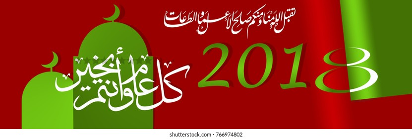 happy new year 2018 banner in arabic language on red background