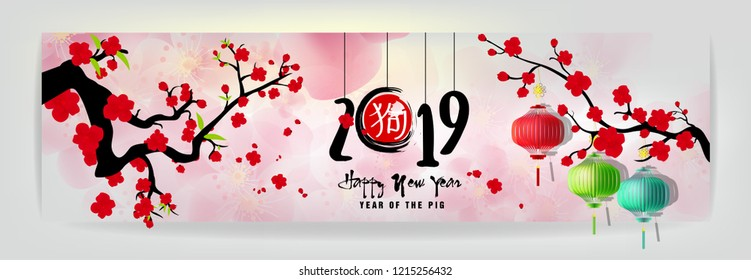 happy new year 2019 greeting card and chinese new year of the pig.Background with blossom cherry tree branches