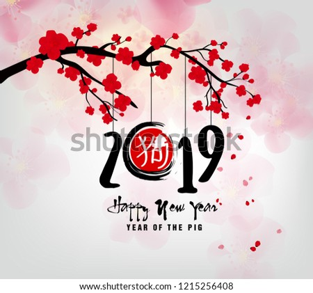Happy New Year 2019 Greeting Card Stock Illustration 1215256408