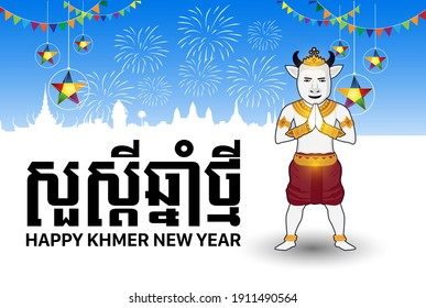 Happy New year 2021 with Black of Khmer typography isolation template design for Khmer New year, Year of the Ox, Illustration