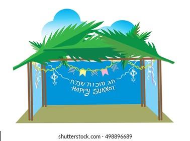 Happy Sukkot illustration (hebrew: happy Sukkot holidays)
