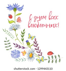 Happy Valentine's Day (in Russian). Valentine's Day greeting card. Inscription and Handmade floral. Love and flowers painting abstract design. Watercolor illustration.