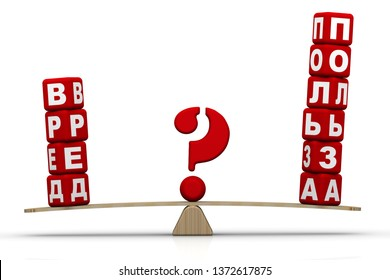 Harm or benefit. The Russian words HARM or BENEFIT, made from red cubes with letters, are weighed in the balance with red question mark. The scales in the equilibrium position. 3D Illustration