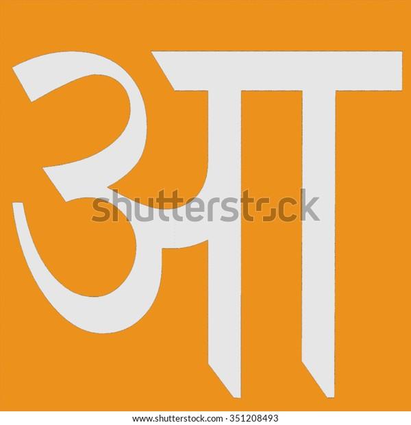 Hindi Script Sanskritised Register Hindustani Language Stock