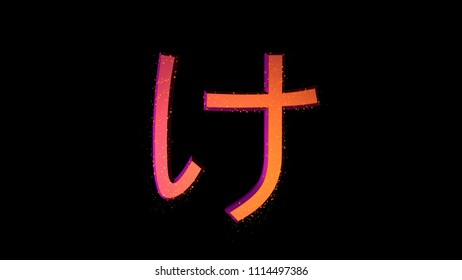 "Hiragana symbol ""Ke"". Isolated Japanese language icon on white background"