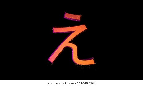 "Hiragana symbol ""E"". Isolated Japanese language icon on white background"