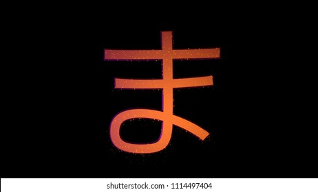 "Hiragana symbol ""Ma"". Isolated Japanese language icon on white background"
