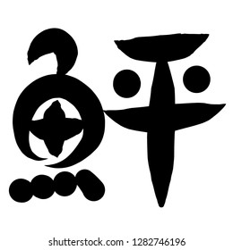 HIRAME : one of Japanese Kanji
