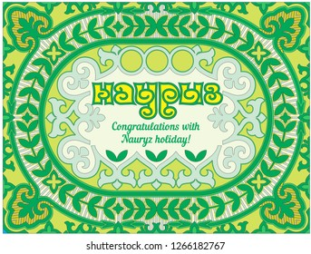 """holiday """"Nauryz"""". Background for the poster.  Nowruz  is the name of the Iranian New Year's Day, also known as the Persian New Year, which is celebrated worldwide by various ethno-linguistic groups"""