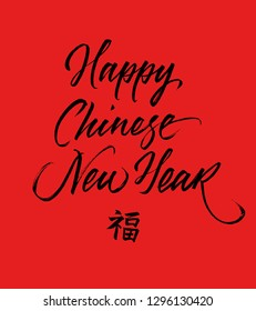 Holliday in China. New Year. Calligraphy