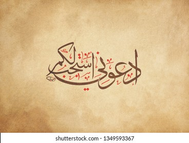 Holy Quran Arabic calligraphy on old paper, translated: And your Lord hath said : Pray unto Me and I will hear your prayer
