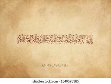 Holy Quran Arabic calligraphy on old paper , translated: (O ye who believe! Fasting is prescribed to you as it was prescribed to those before you, that ye may (learn) self-restraint)
