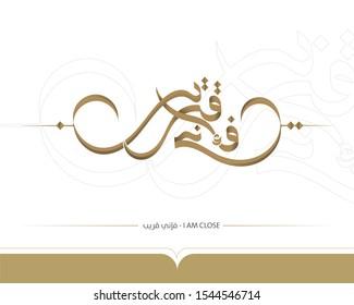 "Holy Quran Calligraphy 2:186 ""Fa Inni Qareeb"" ""Indeed, I am near"" ""Indeed, I am Close """